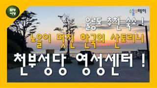 [천주교성지: 소울스테이] 천부성당 영성센터 ! 울릉도…