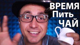 Download Быстрый Странный АСМР - Психбольница -  Шляпник Mp3 and Videos