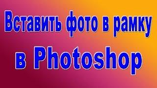 Как вставить фото в рамку в программе Photoshop