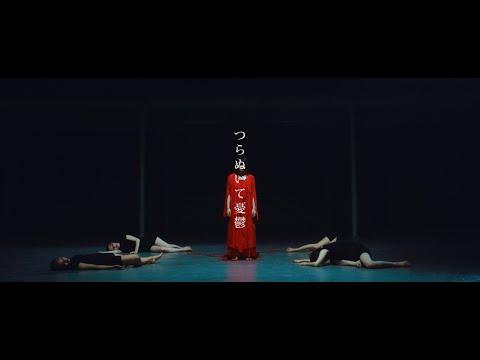 【ニノミヤユイ】「つらぬいて憂鬱」Music Video(Full Size )