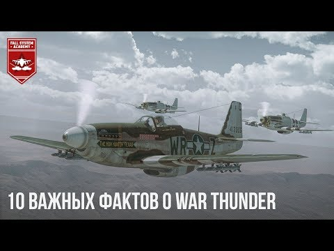 10 ВАЖНЫХ ФАКТОВ о WAR THUNDER