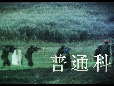 陸上自衛隊 職種紹介(普通科)