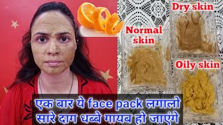 Skin whitening with orange peel powder face pack | for normal skin,dry skin & oily skin