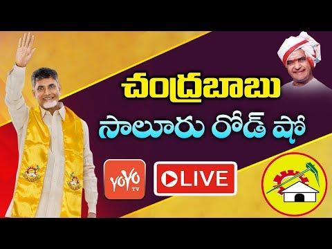 Chandrababu LIVE | TDP Public Meeting - Saluru Roadshow | AP Elections 2019  | YOYO TV Channel