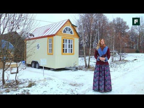 видео: Крошечный домик на колёсах. Своими руками // forumhouse