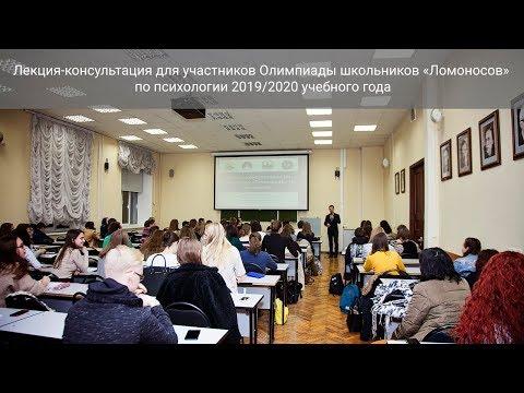 Лекция-консультация для участников Олимпиады школьников «Ломоносов» по психологии