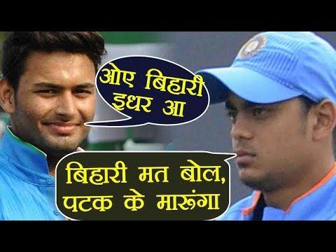 IPL 2018 : Ishan Kishan Reveals Rishabh Pant Bullied Him By Calling 'Bihari' | वनइंडिया हिंदी