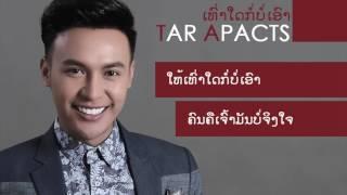 เพลงลาวเพราะๆ - TAR APACTS - ເທົ່າໃດກໍ່ບໍ່ເອົາ Thao Dai Khor Bor Aow - VDO Lyrics