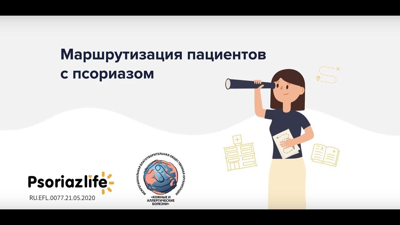 Маршрутизация пациентов с псориазом - YouTube