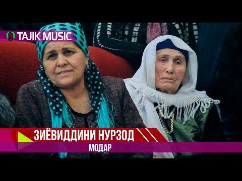 Зиёвиддини Нурзод - Модар