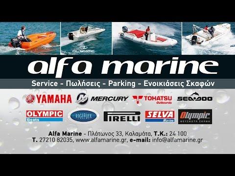 Παρουσίαση εταιρίας ΑΛΦΑ MARINE | Περιοδικό Boat & Fishing