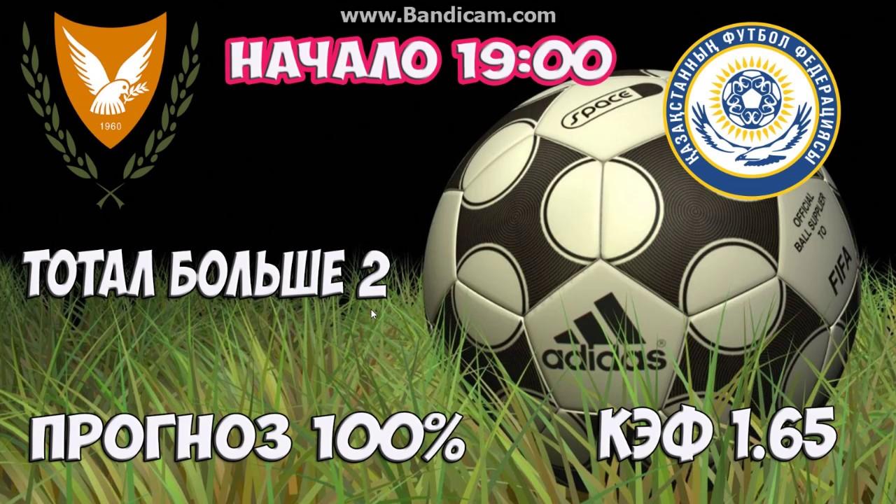 на Кипр прогноз Казахстан матч