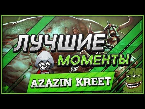 """Смешные (Весёлые) Моменты """"Azazin Kreet"""""""