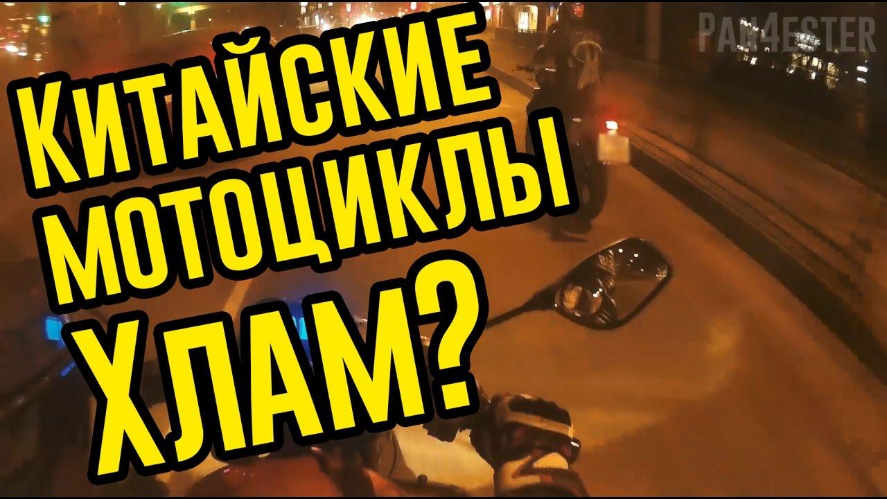 Китайские Мотоциклы! Это Полно? Купить Мотоцикл? Выбор | мотоцикл китай