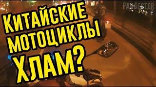 Китай сыпется? Покупать ли китайский мотоцикл? Выбор Мотоцикла!