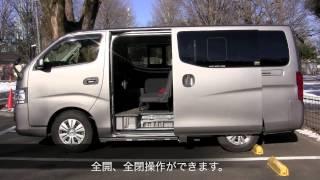 Nissan Caravan (Urvan) Nv350 Auto sliding door キャラバン オートスライドドアキット E-26