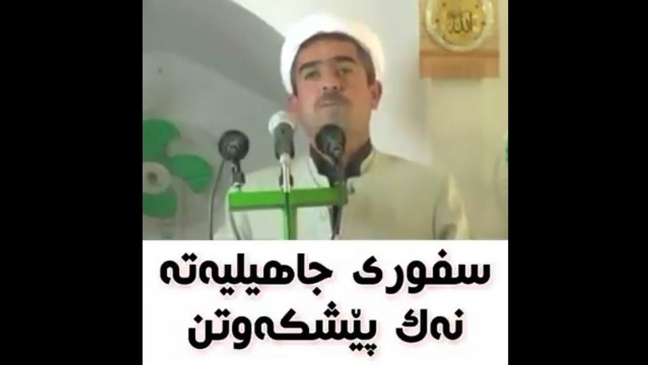 سفوری جاهیلەتە نەک پێشکەوتن. مامۆستا فاتیح شارستێنی mamosta fatih sharsteni م.فاتح باڵاپۆشی حیجاب