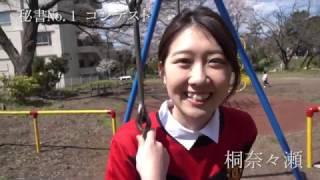 秘書No.1コンテスト 桐奈々瀬 【modeco261】【m-event08】