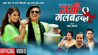 Naya Galbandi (नयाँ गलबन्दी)| Shani Bishwokarma, Devika KC, Shiva Hamal | Paul Shah, Barsha Raut M/V