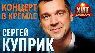 Сергей Куприк  -  Концерт в Кремле