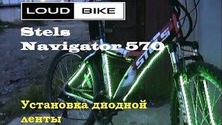 Stels Navigator 570. Установка и подключение диодной ленты на велосипед.