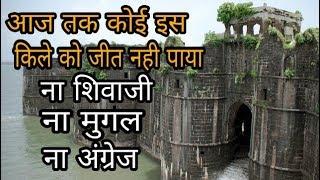 इस किले को आज तक कोई नही जीत सका janjira fort, janjira kila history in hindi