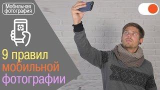 9 советов начинающему мобильному фотографу