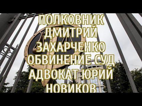 🔴 Полковнику-миллиардеру Захарченко нашли вескую причину для оправдания