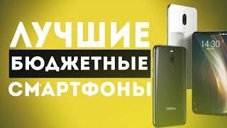 Лучшие бюджетные смартфоны 2020 / Какой смартфон купить в 2020?