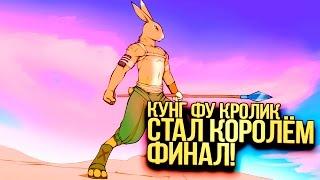 КУНГ ФУ КРОЛИК СТАЛ КОРОЛЁМ! - ФИНАЛ! - Overgrowth