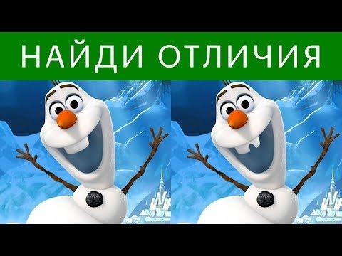 ТЕСТ проверит твою внимательность НАЙДИ отличия Холодное сердце 2  БУДЬ В КУРСЕ TV
