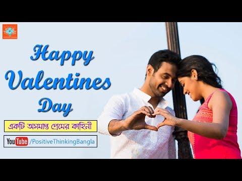 Happy Valentines Day (Bangla) | A True Love Story, Tips & Gift Idea | Positive Thinking [Bangla]