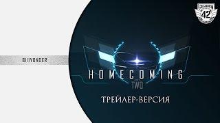 "SQUADRON 42 - неофициальный трейлер ""Homecoming: Part Two"""