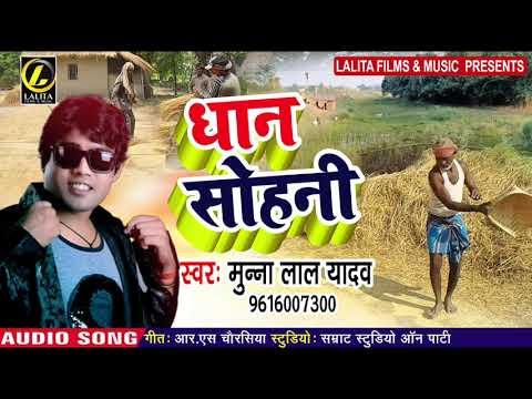धान-सोहनी---munna-lal-yadav-&-anshika-kushwaha---dhaan-sohani-|-new-bhojpuri-songs-2019