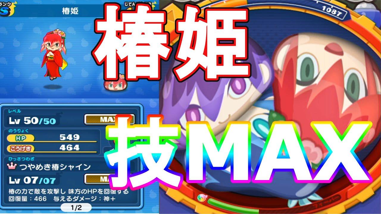 「妖怪ウォッチ ぷにぷに」、1,100万ダウンロード …