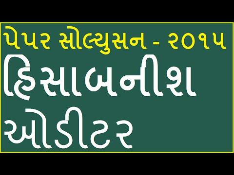 GSSSB Sub Accountant Auditor, Hisabnish, Peta Tijori Adhikari, Gujarat Gaun, Binsachivalay Clerk PSI
