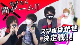 【雑学?】スマートフォン博士決定戦!!【意外と知らない】 thumbnail