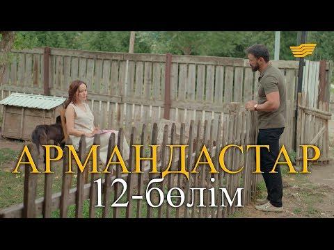 «Армандастар» телехикаясы. 12-бөлім / «Армандастар». 12-серия