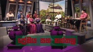 Doramadalawa - (2019-12-23) | ITN Thumbnail