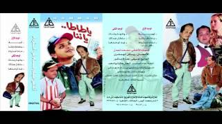 Mohamed Henidy - Ya Tata Ya Nana / محمد هنيدى -  يا طاطا يا نانا