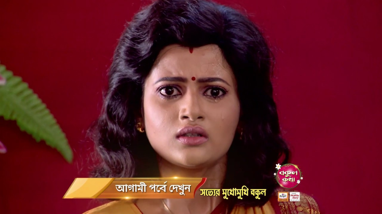 Bokul Kotha | Spoiler Alert | 17th August'18 | Watch Full Episode On ZEE5 |  Episode 220