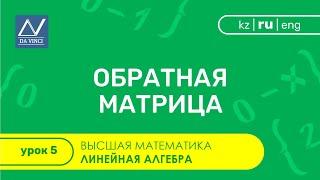 Линейная алгебра, 5 урок, Обратная матрица