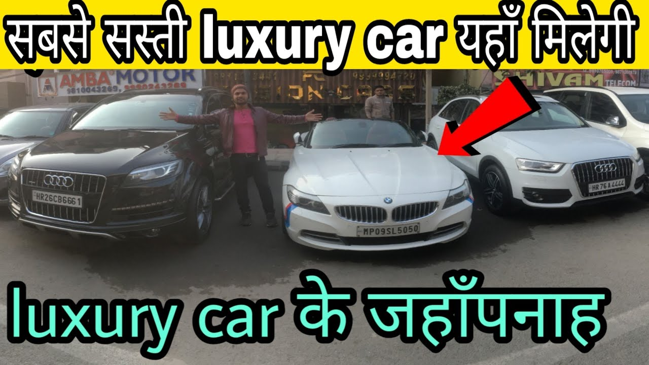 पुरे भारत से सबसे सस्ती luxury cars यहाँ मिलेगी  !! Second hand luxury car market shop in delhi