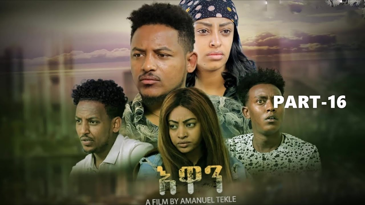 Download እዋን (ክፋል-16) Ewan (Part-16) Master Entertainment Drama Series Film Comedy Music