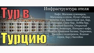 Туры в Rox Royal Hotel (ex. Grand Haber) 5*, Кемер, Турция