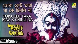 Bengali Film Mahapith Tarapith | Asdela