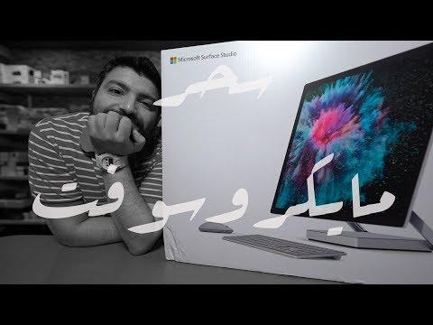 رڤيو سيرفيس ستديو ٢ | Surface Studio 2
