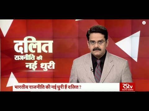 Desh Deshantar :  दलित: राजनीति की नई धुरी   Where is Dalit politics heading in India?