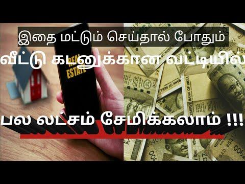 Prepayment Option In Home Loan | Tamil | வீட்டுக்கடனை முன்கூட்டியே செலுத்தி வட்டியை சேமிக்கும் வழி