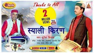 Syali Kiran | Bestever Uttarakhandi Song | Suresh Siraaj | Latest Garhwali Song |